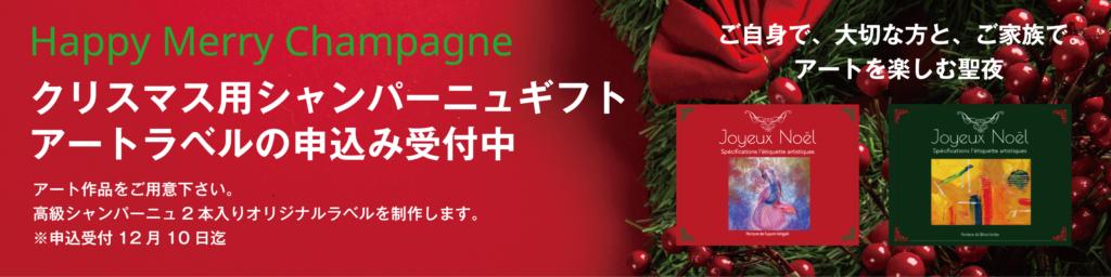 https://japannation.jp/champagne2019/